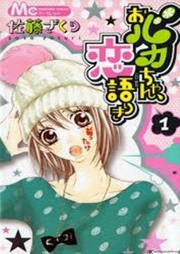 อ่านการ์ตูน มังงะ Obaka-chan, Koigatariki แปลไทย