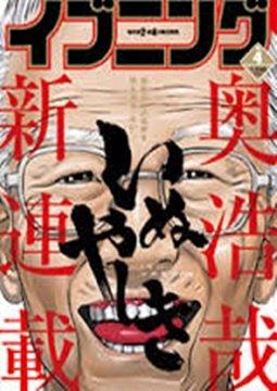 อ่านการ์ตูน มังงะ Inu Yashiki แปลไทย