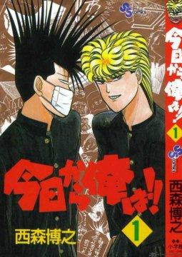 อ่านการ์ตูน มังงะ Kyou kara Ore wa!! 1 แปลไทย