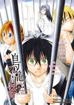 อ่านการ์ตูน มังงะ Torikago no Tsugai  แปลไทย