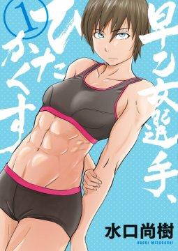 อ่านการ์ตูน มังงะ Saotome girl, Hitakakusu แปลไทย