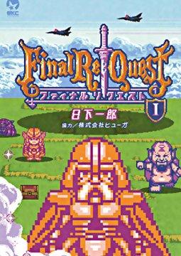 อ่านการ์ตูน มังงะ Final Re:Quest แปลไทย