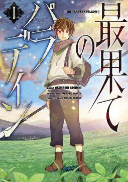 อ่านการ์ตูน มังงะ Saihate no Paladin แปลไทย