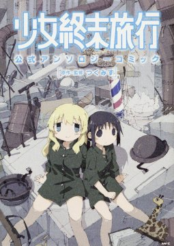 อ่านการ์ตูน มังงะ Shoujo Shuumatsu Ryokou dj - Girl s Last Tour Anthology Comic: Final Tour แปลไทย