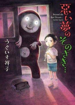 อ่านการ์ตูน มังงะ Warui Yume no Sono Saki... แปลไทย