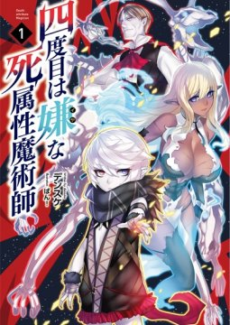 อ่านการ์ตูน มังงะ Yondome wa Iyana Shi Zokusei Majutsushi แปลไทย