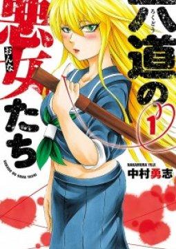 อ่านการ์ตูน มังงะ Rokudou no Onna Tachi แปลไทย