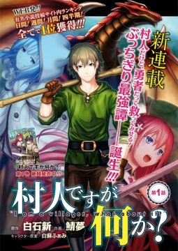 อ่านการ์ตูน มังงะ Murabito desu ga Nani ka? แปลไทย