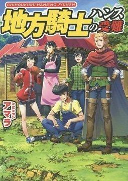 อ่านการ์ตูน มังงะ Chihoukishi Hans no Junan แปลไทย