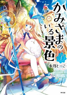 อ่านการ์ตูน มังงะ Kami-sama no iru Keshiki แปลไทย
