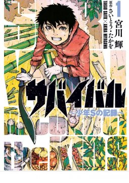 อ่านการ์ตูน มังงะ Survival - Shounen S no Kiroku แปลไทย