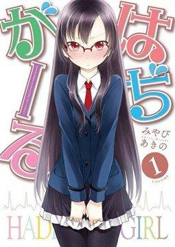 อ่านการ์ตูน มังงะ Hadi Girl แปลไทย