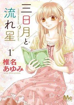 อ่านการ์ตูน มังงะ Mikazuki to nagareboshi แปลไทย