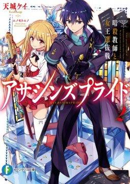 อ่านการ์ตูน มังงะ Assassin s Pride แปลไทย