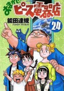 อ่านการ์ตูน มังงะ Omakase! Peace Denkiten แปลไทย