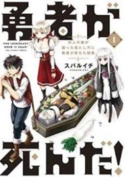 อ่านการ์ตูน มังงะ Yuusha ga Shinda! แปลไทย