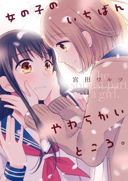 อ่านการ์ตูน มังงะ The Softest Part of a Girl - Onnanoko no Ichiban Yawarakai Tokoro แปลไทย