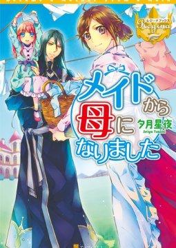 อ่านการ์ตูน มังงะ Maid kara Haha ni Narimashita แปลไทย