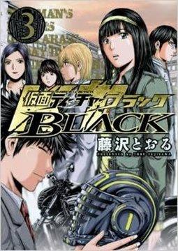 อ่านการ์ตูน มังงะ Kamen Teacher Black แปลไทย
