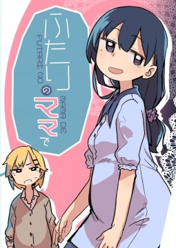 อ่านการ์ตูน มังงะ Futari no Mama de Two Mamas แปลไทย