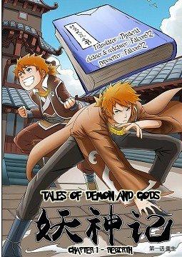 อ่านการ์ตูน มังงะ Tales of Demons and Gods แปลไทย