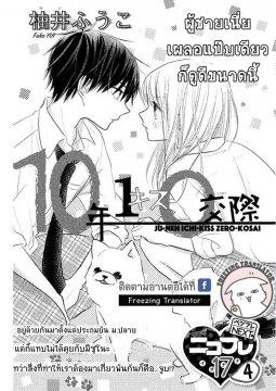 อ่านการ์ตูน มังงะ Ju-nen Ichi-kiss Zero-Kosai แปลไทย