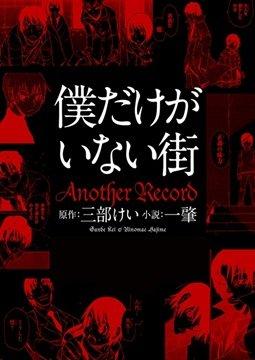อ่านการ์ตูน มังงะ Boku dake ga Inai Machi Gaiden แปลไทย
