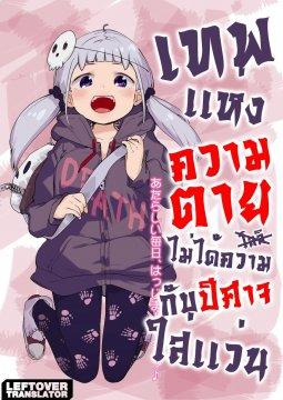 อ่านการ์ตูน มังงะ Isekai Death Game ni Tensou sarete tsurai  แปลไทย