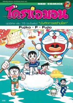 อ่านการ์ตูน มังงะ Doraemon ชุดพิเศษ แปลไทย