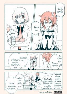 อ่านการ์ตูน มังงะ Gudako is Sick of Apples แปลไทย