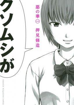 อ่านการ์ตูน มังงะ Aku no Hana  แปลไทย