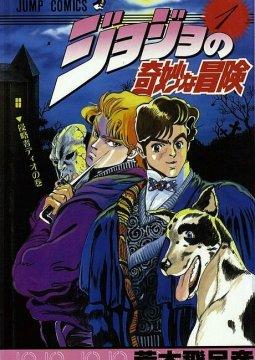 อ่านการ์ตูน มังงะ JoJo's Bizarre Adventure แปลไทย