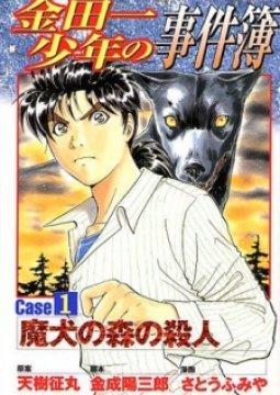 อ่านการ์ตูน มังงะ Kindaichi Shounen no Jikenbo - Case Series แปลไทย