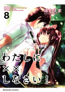 อ่านการ์ตูน มังงะ Watashi ni xx Shinasai! แปลไทย