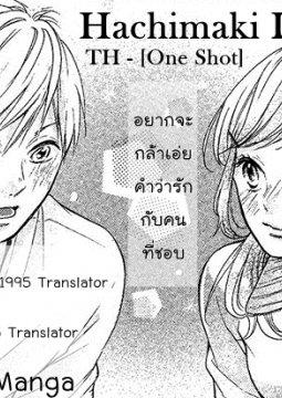 อ่านการ์ตูน มังงะ Hachimaki Love Letter แปลไทย