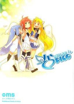 อ่านการ์ตูน มังงะ Sora no Otoshimono Pico แปลไทย