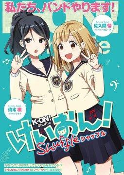 อ่านการ์ตูน มังงะ K-on! Shuffle! แปลไทย