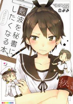 อ่านการ์ตูน มังงะ Kantai Collection แปลไทย
