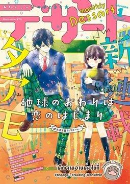อ่านการ์ตูน มังงะ Chikyuu no Owari wa Koi no Hajimari แปลไทย