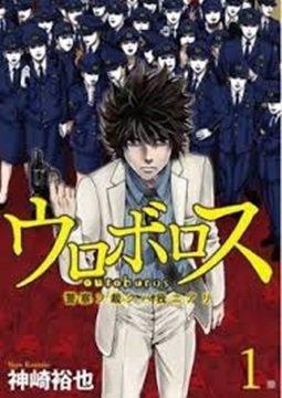 อ่านการ์ตูน มังงะ Ouroboros: Keisatsu wo Sabaku Haware ni Ari  แปลไทย