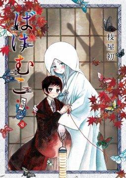 อ่านการ์ตูน มังงะ Bakemuko แปลไทย