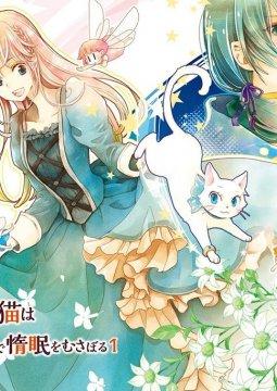 อ่านการ์ตูน มังงะ Fukushuu wo chikatta shironeko wa ryuuou no hiza no jou de damin wo musaboru แปลไทย