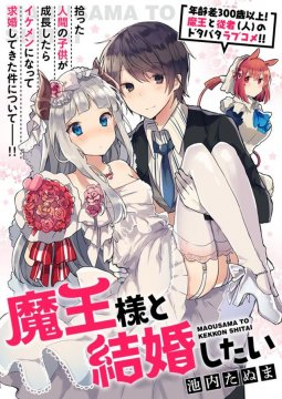 อ่านการ์ตูน มังงะ Maousama to Kekkon Shitai แปลไทย