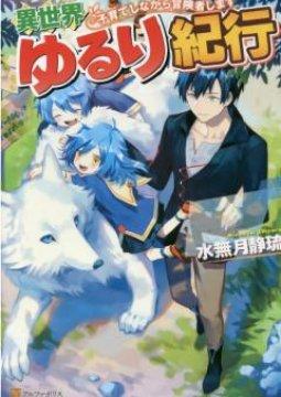 อ่านการ์ตูน มังงะ Isekai Yururi Kikou แปลไทย