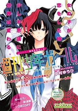 อ่านการ์ตูน มังงะ Shuukan Shounen Girl  แปลไทย