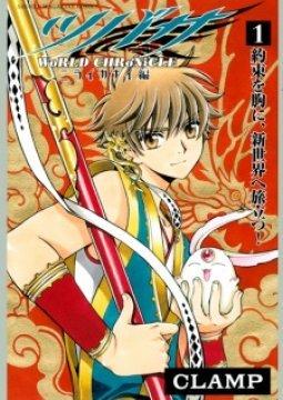 อ่านการ์ตูน มังงะ Tsubasa: WoRLD CHRoNiCLE - Nirai Kanai-hen แปลไทย
