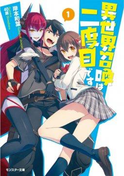 อ่านการ์ตูน มังงะ Isekai Shoukan wa Nidome Desu TH แปลไทย