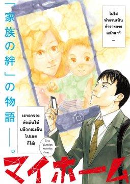 อ่านการ์ตูน มังงะ My Home Hero แปลไทย