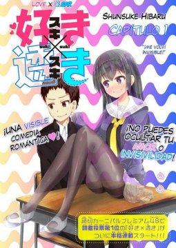 อ่านการ์ตูน มังงะ Suki x Suki แปลไทย