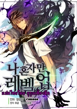 อ่านการ์ตูน มังงะ Solo Leveling TH แปลไทย